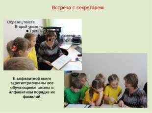 В алфавитной книге зарегистрированы все обучающиеся школы в алфавитном порядк