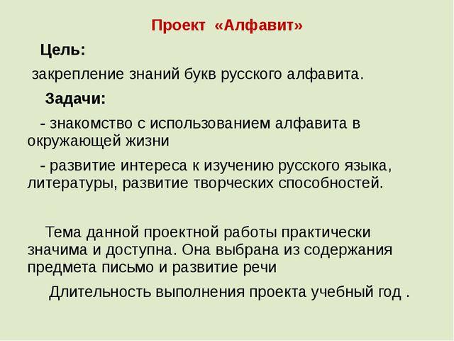 Проект «Алфавит» Цель: закрепление знаний букв русского алфавита. Задачи: - з...