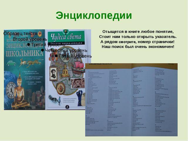 Энциклопедии Отыщется в книге любое понятие, Стоит нам только открыть указате...