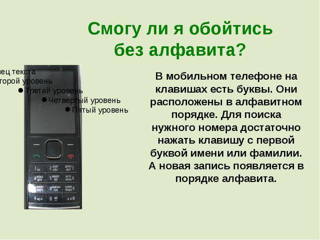 Смогу ли я обойтись без алфавита? В мобильном телефоне на клавишах есть буквы...