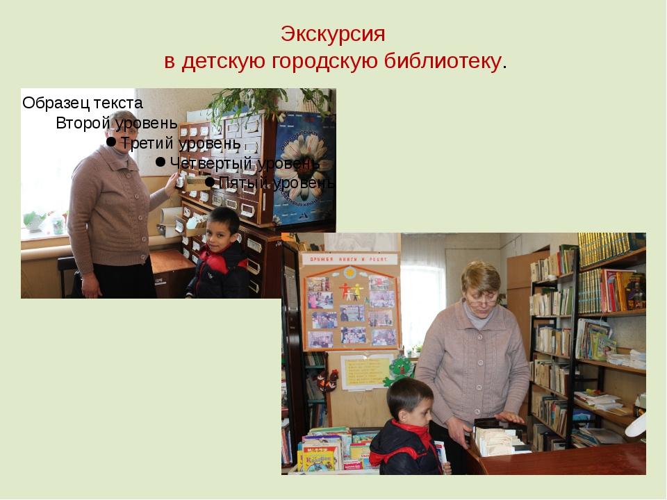 Экскурсия в детскую городскую библиотеку.