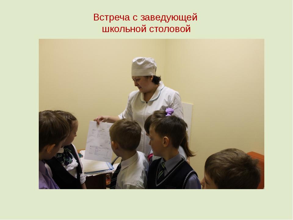 Встреча с заведующей школьной столовой