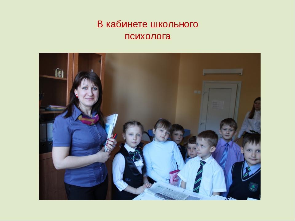 В кабинете школьного психолога