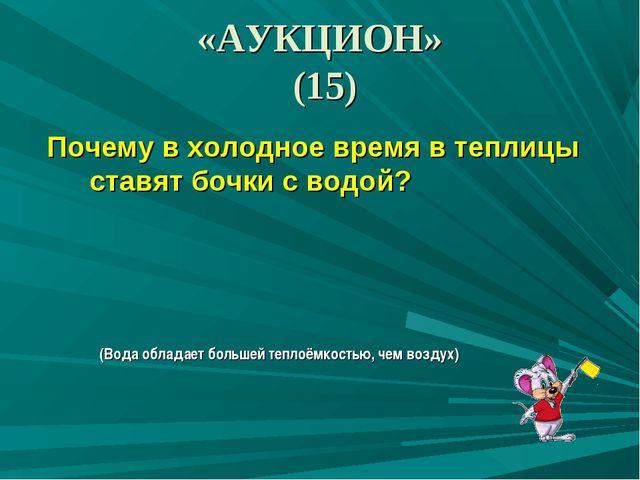 «АУКЦИОН» (15) Почему в холодное время в теплицы ставят бочки с водой? (Вода...