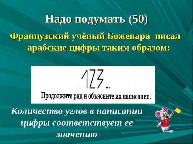 Французский учёный Божевара писал арабские цифры таким образом: Количество уг...
