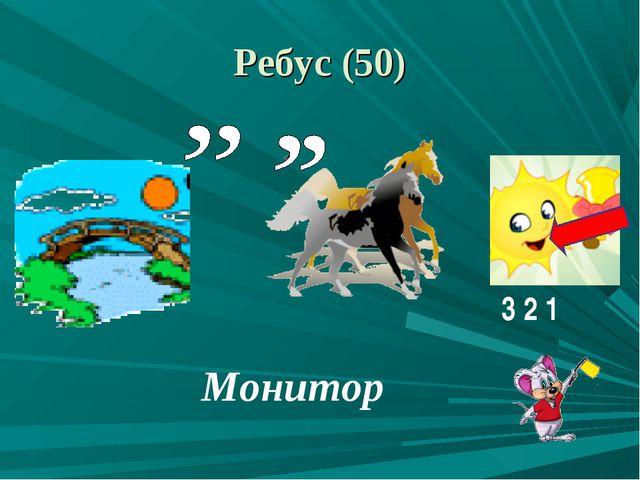 Монитор Ребус (50) 3 2 1