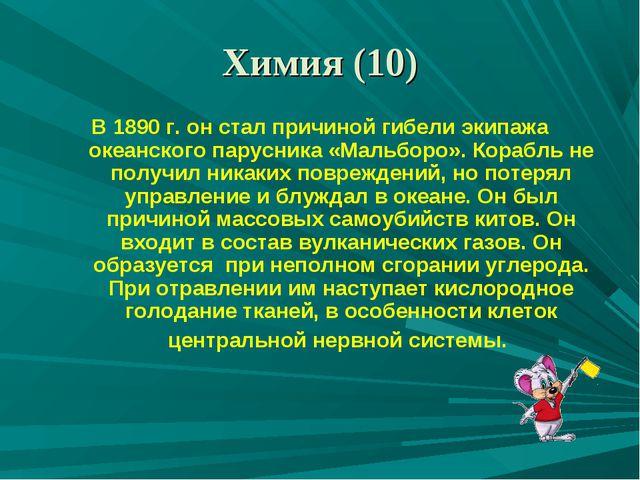 Химия (10) В 1890 г. он стал причиной гибели экипажа океанского парусника «Ма...