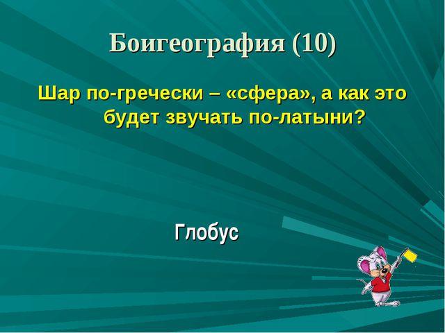 Боигеография (10) Шар по-гречески – «сфера», а как это будет звучать по-латын...