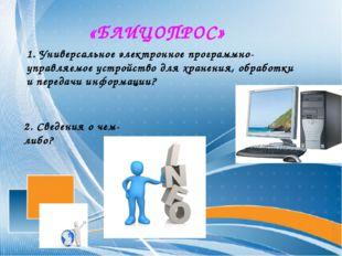 «БЛИЦОПРОС» 1. Универсальное электронное программно-управляемое устройство д