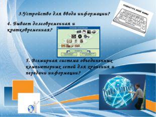 3.Устройство для ввода информации? 4. Бывает долговременная и кратковременна