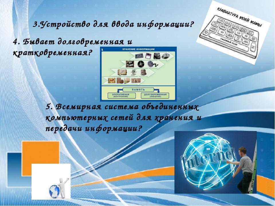 3.Устройство для ввода информации? 4. Бывает долговременная и кратковременна...