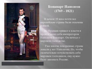 Бонапарт Наполеон (1769 - 1821) В начале 19 века почти все европейские страны