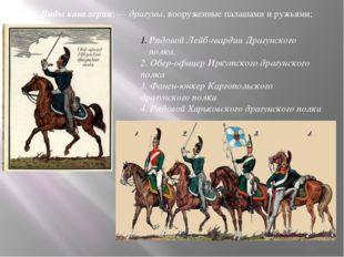Виды кавалерии:— драгуны, вооруженные палашами иружьями; Рядовой Лейб-гвард