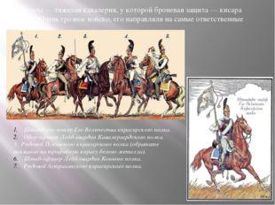 кирасиры— тяжелая кавалерия, укоторой броневая защита— кисара икаска. Оче
