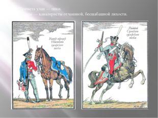 Примета улан— пики. Гусары— кавалеристы отчаянной, бесшабашной лихости.