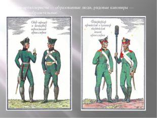Офицеры-артиллеристы— образованные люди, рядовые канониры— толковые исообр