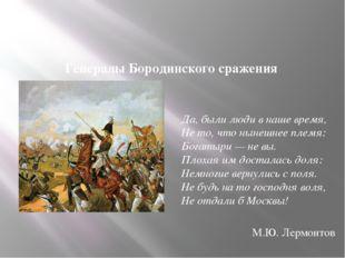 Генералы Бородинского сражения Да, были люди внаше время, Нето,что нынешн