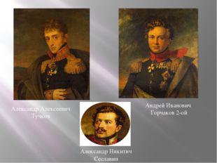 Александр Никитич Сеславин Андрей Иванович Горчаков 2-ой Александр Алексеевич