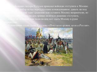 Из-за больших потерь Кутузов приказал войскам отступить к Москве. Нелёгкий вы