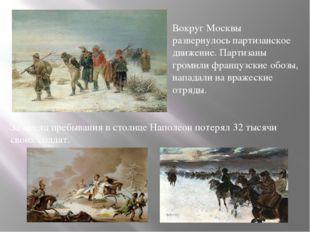 Вокруг Москвы развернулось партизанское движение. Партизаны громили французск