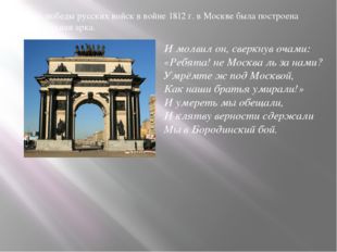 Вчесть победы русских войск ввойне 1812г.вМоскве была построена Триумфал