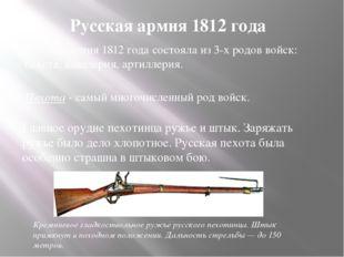 Русская армия 1812года Русская армия 1812года состояла из3-х родов войск: