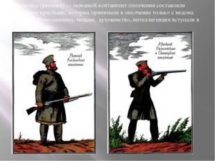 Ополченцы (ратники)— основной контингент ополчения составляли крепостные кре