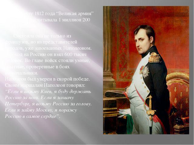 """К началу 1812 года """"Великая армия"""" Наполеона насчитывала 1 миллион 200 тысяч..."""