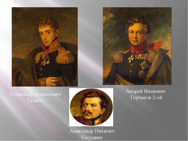 Александр Никитич Сеславин Андрей Иванович Горчаков 2-ой Александр Алексеевич...
