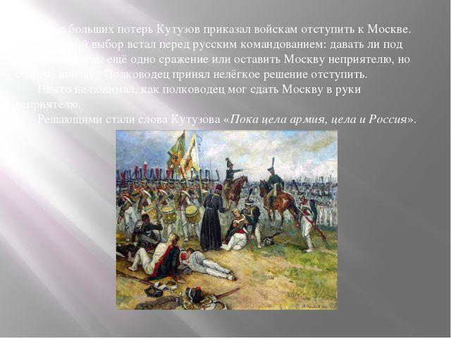 Из-за больших потерь Кутузов приказал войскам отступить к Москве. Нелёгкий вы...