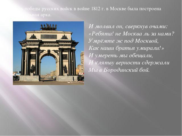 Вчесть победы русских войск ввойне 1812г.вМоскве была построена Триумфал...