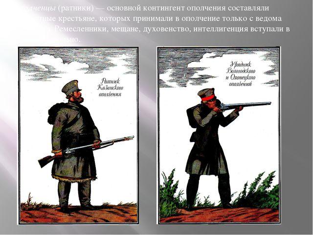 Ополченцы (ратники)— основной контингент ополчения составляли крепостные кре...