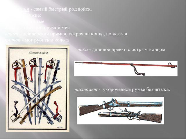 Кавалерия - самый быстрый род войск. Главное оружие: сабли - изогнутые палаш...