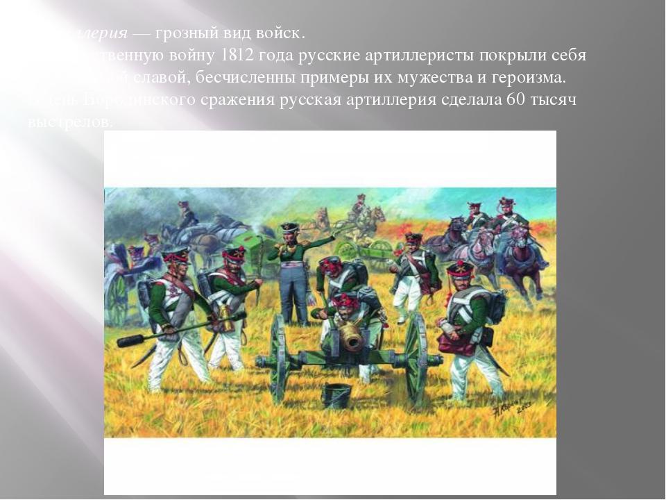 Артиллерия— грозный вид войск. В Отечественную войну 1812 года русские артил...