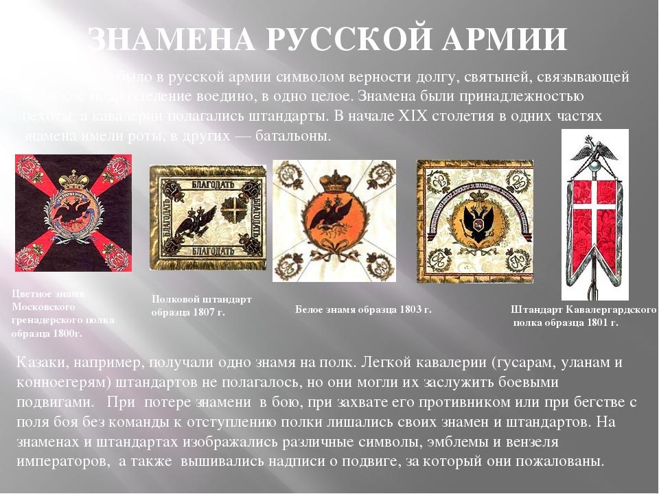 ЗНАМЕНА РУССКОЙ АРМИИ Знамя всегда было в русской армии символом верности дол...
