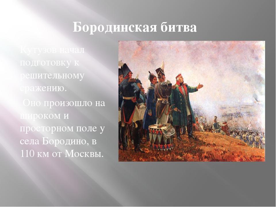 Бородинская битва Кутузов начал подготовку к решительному сражению. Оно произ...