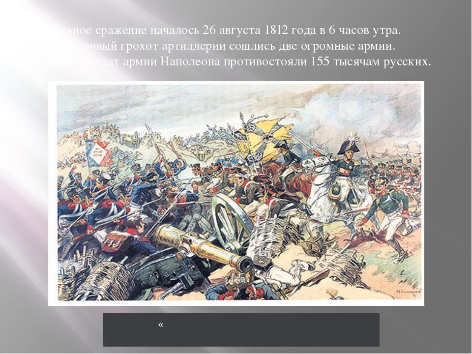 «Атака Шевардинского редута». Литография по рисунку Николая Самокиша, 1910 г....