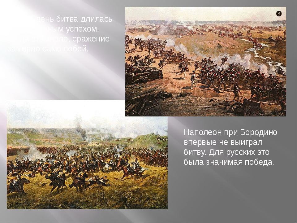 Целый день битва длилась с переменным успехом. Когда стемнело, сражение замер...