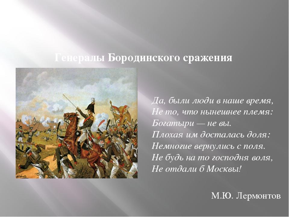 Генералы Бородинского сражения Да, были люди внаше время, Нето,что нынешн...