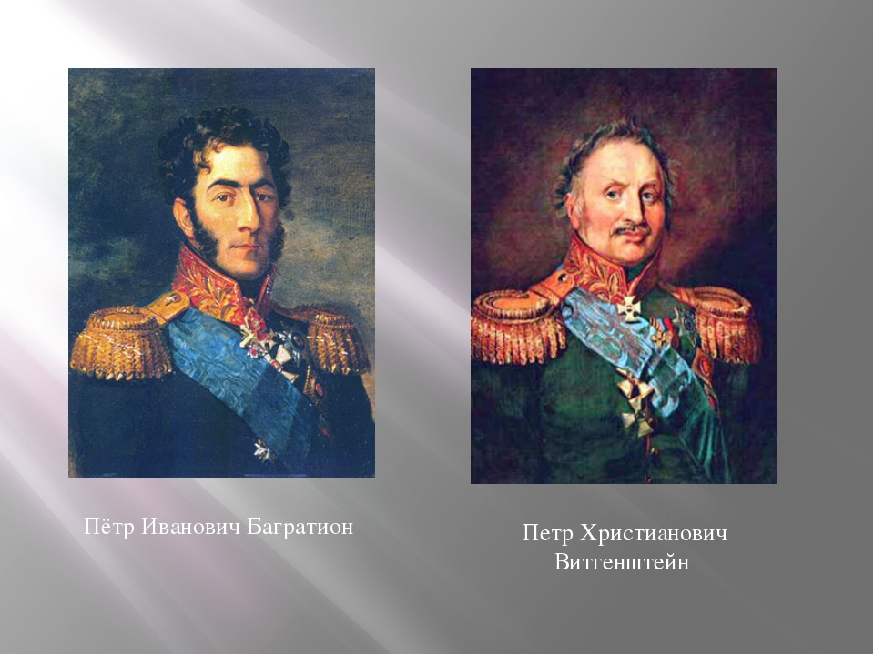 Пётр Иванович Багратион Петр Христианович Витгенштейн