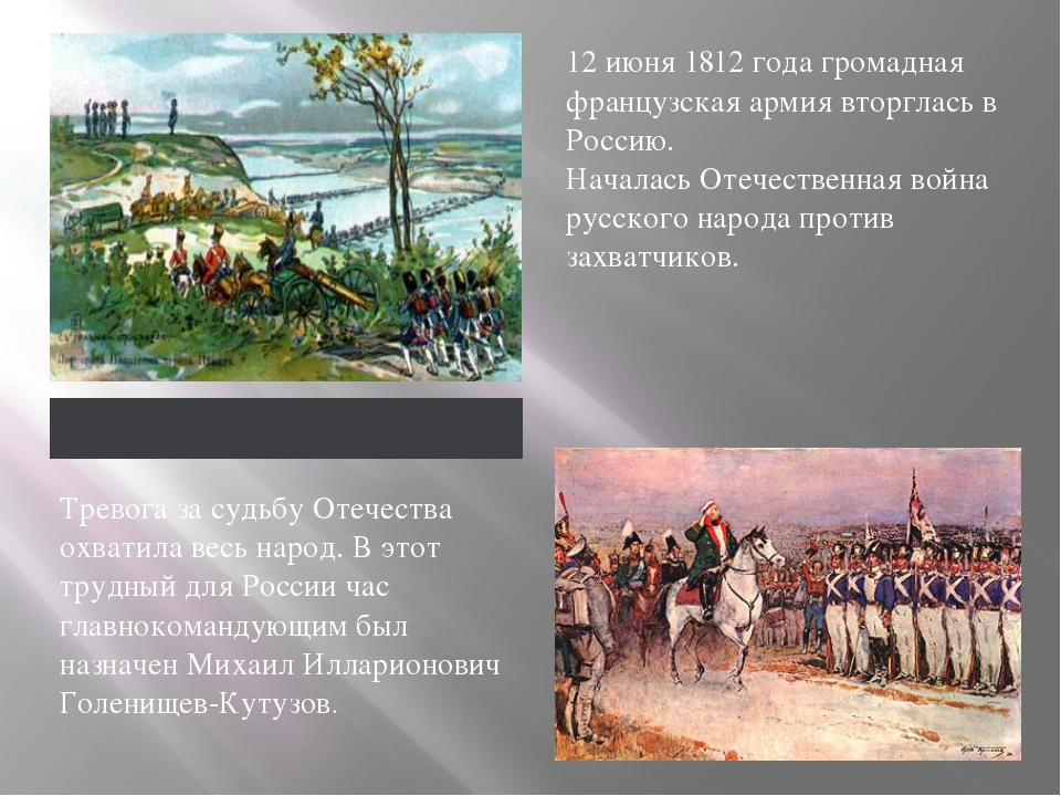 АпоитА.П. Переправа Наполеона через Неман 12июня 1812г. 12 июня 1812 года...