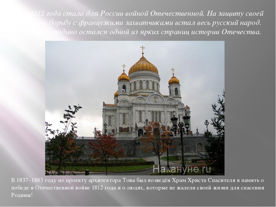 Война 1812 года стала для России войной Отечественной. На защиту своей Родины...