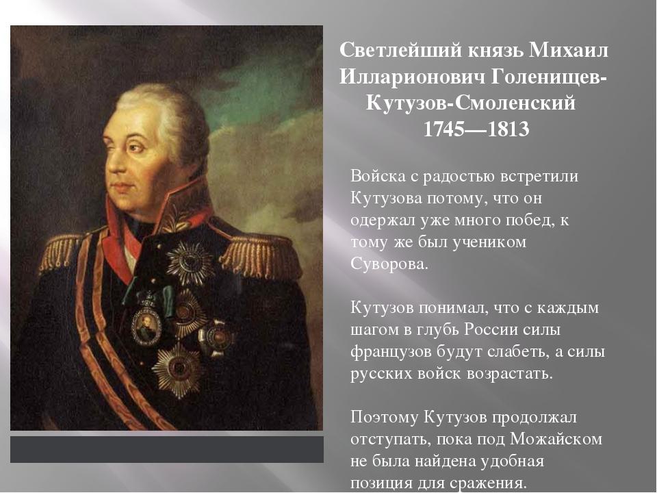 Светлейший князь Михаил Илларионович Голенищев-Кутузов-Смоленский 1745—1813 В...