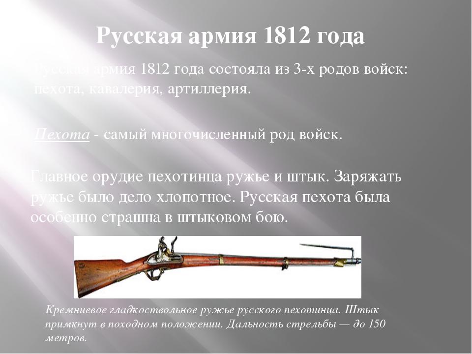 Русская армия 1812года Русская армия 1812года состояла из3-х родов войск:...