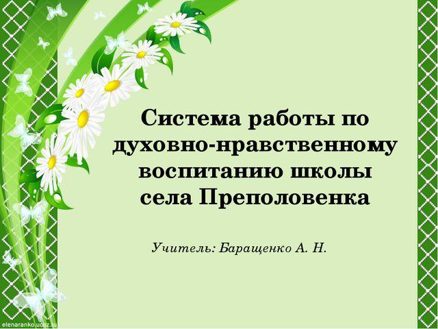 Система работы по духовно-нравственному воспитанию школы села Преполовенка У...