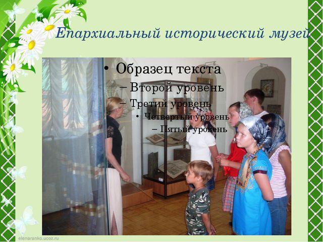 Епархиальный исторический музей