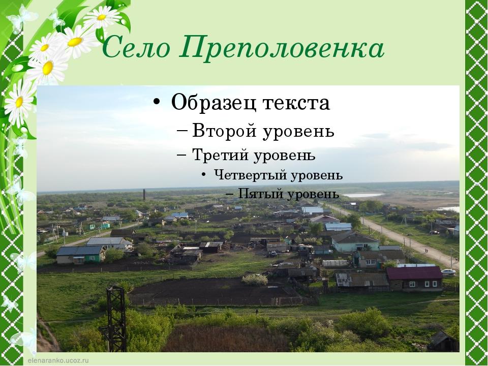 Село Преполовенка