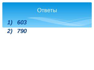 1) 603 2) 790 Ответы