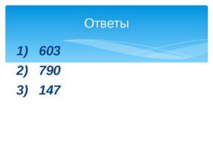 1) 603 2) 790 3) 147 Ответы