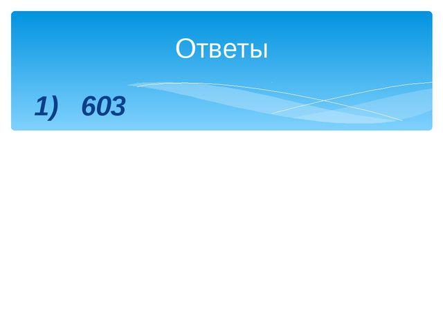 1) 603 Ответы